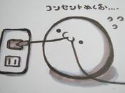 (・ω・)コンセントぬくお!
