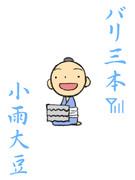 小雨バリ三大使