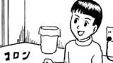 ギャグマンガ日和傑作選 【第13回】スゴロク