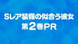 【特別編】コミックス第2巻PR