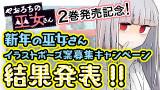 特別編「新年の巫女さんイラストポーズ案コメント募集結果発表! 」