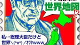 18)ご免…総理なのに俺…世界大戦…止められそうにないや【030死の地理(後編)】