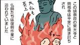 コラム カリスマ仏師列伝3