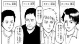 ギャグマンガ日和傑作選 【第38回】ロック伝説