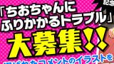 【特別企画】ちおちゃんにふりかかるトラブル大募集!!