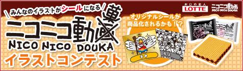 あなたの描いたイラストがニコニコ動菓のシールになる!