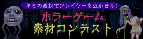 RPGアツマール ホラーゲーム素材コンテスト開催!