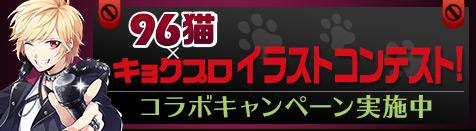 96猫×キョクプロコラボキャンペーン!イラストコンテスト開催!
