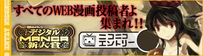 デジタルMANGA新人賞 ニコニコエントリー!