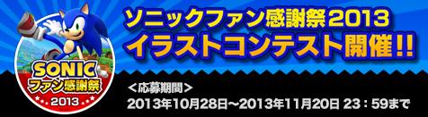 ソニックファン感謝祭2013 イラストコンテスト