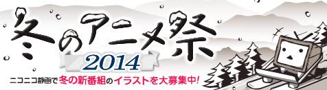 冬のアニメ祭開催!エンドカードを大募集!