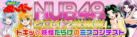 NUB48ヒロイン総選挙 ドキッ☆妖怪だらけのミスコンテスト