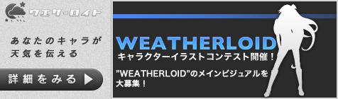 天気をお知らせするソフトウェア「WEATHEROID」誕生!