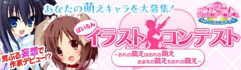 「桃色大戦ぱいろん」1周年記念 ぱいろんおれ萌えコンテスト