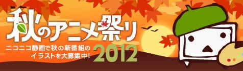 芸術の秋! 秋の新アニメ エンドカード祭り開催!