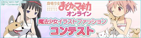 魔法少女イラスト ファッションコンテスト開催!!