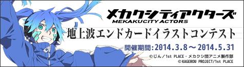 「メカクシティアクターズ」地上波エンドカード募集開始!