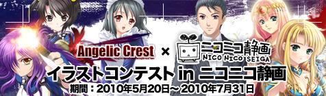 Angelic Crest×ニコニコ静画イラストコンテスト