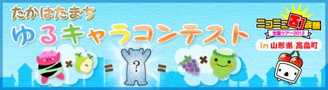 ニコニコ町会議 in 山形県 高畠町 ゆるキャラコンテスト開催!!