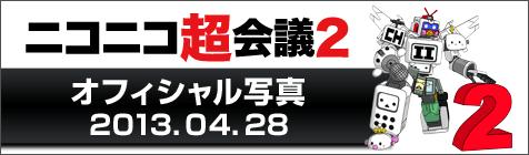 ニコニコ超会議2 オフィシャル写真2013.04.28