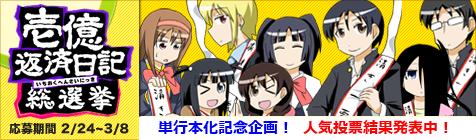 「壱億返済日記」総選挙結果発表!!