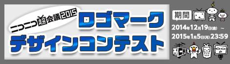 ニコニコ超会議2015の象徴となるロゴマークを大募集!