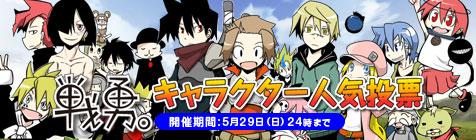 「戦勇。」キャラクター人気投票!