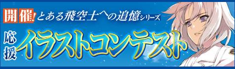 ガガガ文庫のチャンネルからコンテスト開催!