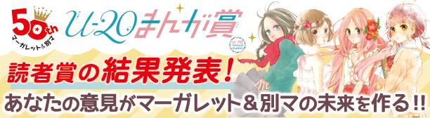 マーガレット×別マ創刊50th記念「U-20まんが賞」結果発表