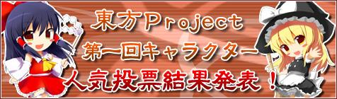 第一回東方Project キャラクター人気投票