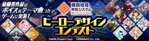 『#コンパス』ヒーローデザインコンテスト開催!
