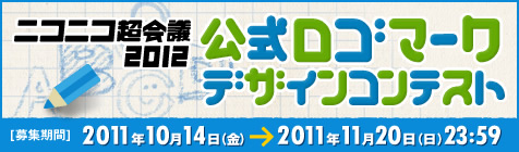 「ニコニコ超会議」公式ロゴマーク募集!