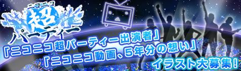 ニコニコ超パーティーのパンフレット用イラスト大募集!