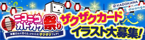 ニコニコカドカワ祭り ザクザクカードデザイン大募集!