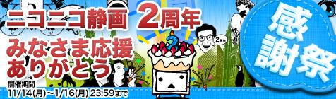 【募集期間延長】ニコニコ静画 2周年 みなさま応援ありがとう 感謝祭