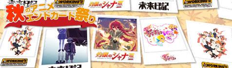 秋の新アニメ エンドカード祭り開催!