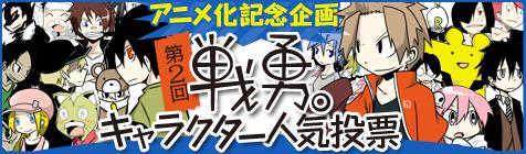 アニメ化記念! 第2回「戦勇。」キャラクター人気投票