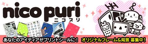 ニコニコ動画オリジナルプリ機「ニコプリ」のフレームを大募集!