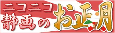 ニコニコ静画で2011年 お正月!