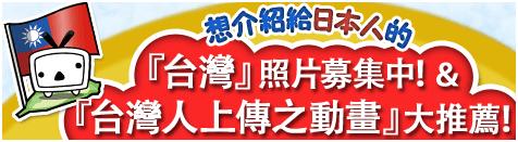 想介紹給日本人的『台灣』照片募集中!