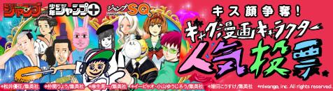 ジャンプ×静画 キス顔争奪!!ギャグ漫画キャラクター人気投票開催!