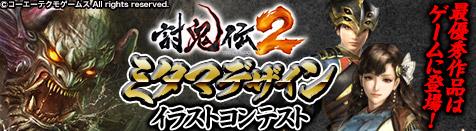 『討鬼伝2』ミタマデザインコンテスト開催!