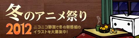 冬はコタツでアニメ! 冬の新アニメ エンドカード祭り開催!
