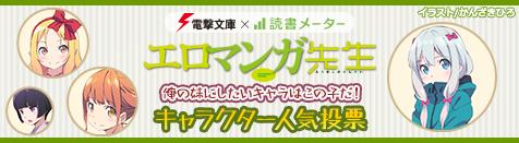 『エロマンガ先生』妹にしたいキャラクター人気投票開催!