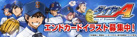 「ダイヤのA」地上波・ニコニコチャンネル用エンドカード募集!