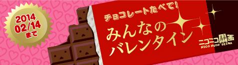チョコレート食べて!みんなのバレンタイン