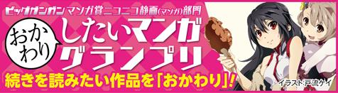 ビッグガンガンマンガ賞おかわりしたいマンガグランプリ!