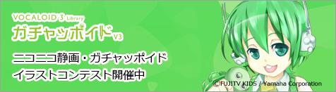 VOCALOID3「ガチャッポイド」のイラストを大募集!