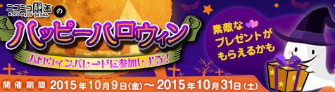 ハッピーハロウィン2015 ハロウィンパレードに参加しよう!