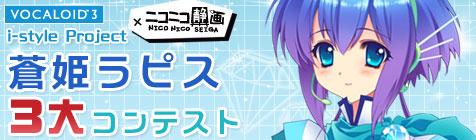 VOCALOID3 蒼姫ラピス 着せ替えイラストコンテスト開催